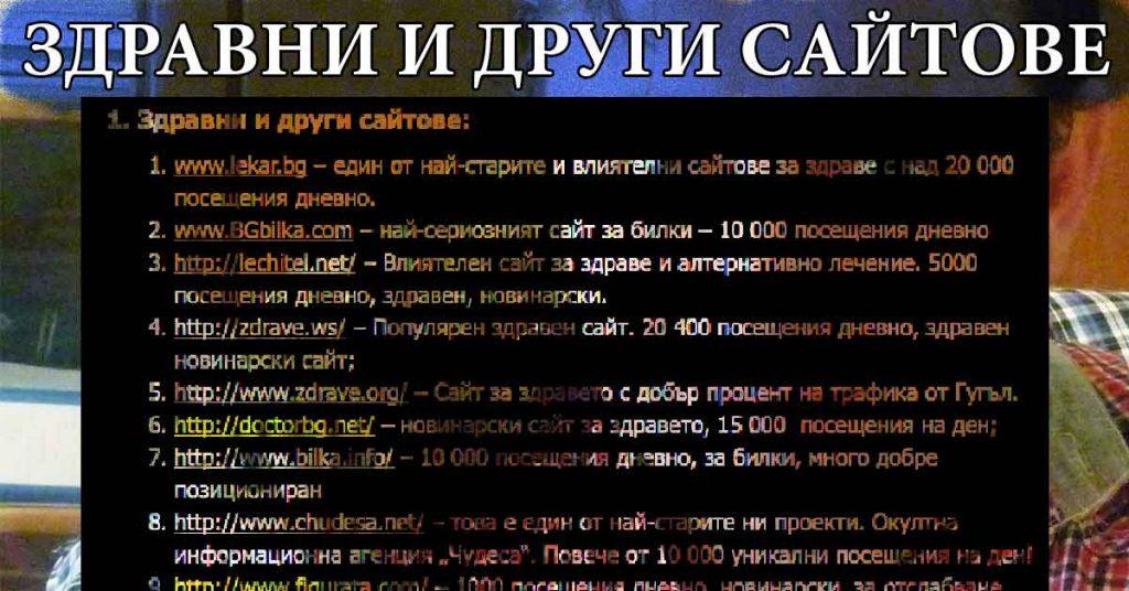 новинарски сайтове, здраве, България