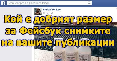 фейсбук снимки за постове