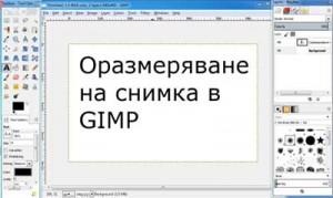 размери на снимка в GIMP
