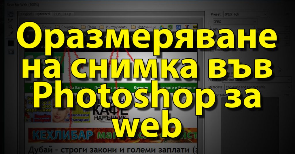 photoshop resize оразмеряване обем на файл