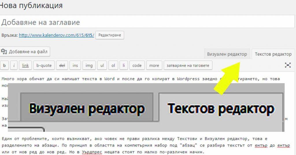 wordpress визуален текстови редактор - 01 7654