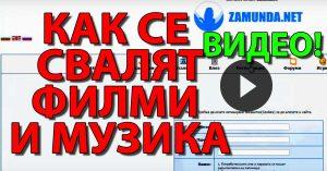 Zamunda.Net BitComet сваляне теглене филми музика 01
