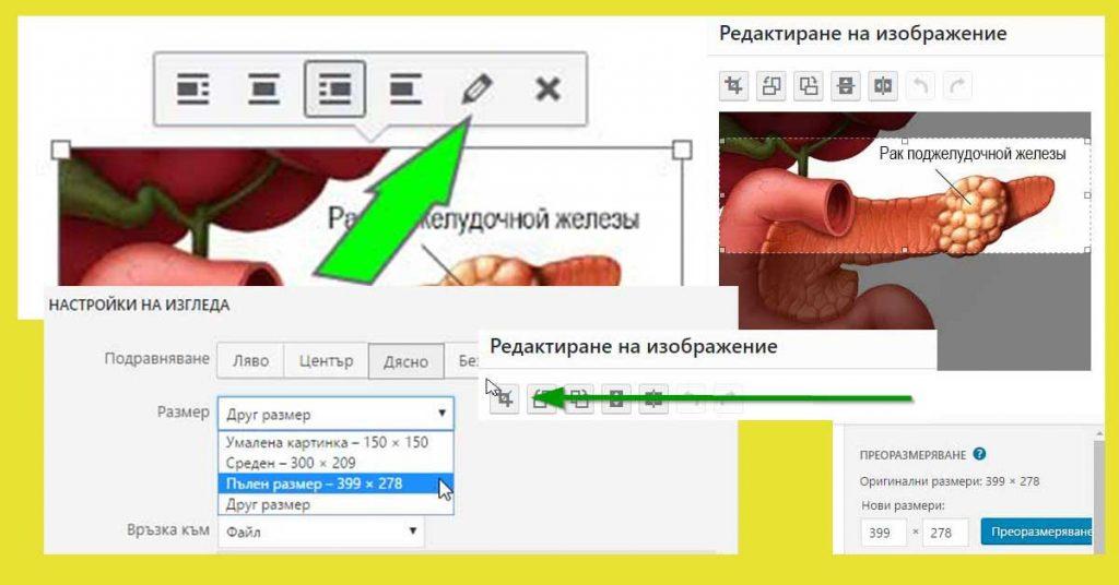 изрязване на снимки online - 01