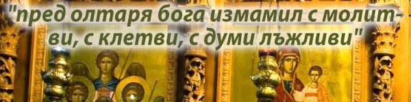 борба христо ботев анализ - 02