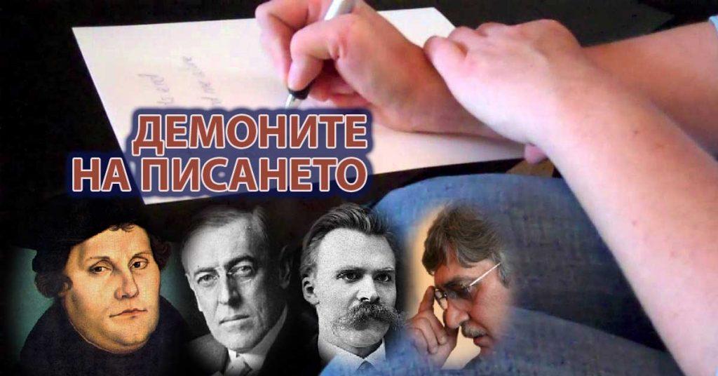 писане на текст книга статии творческо - 015